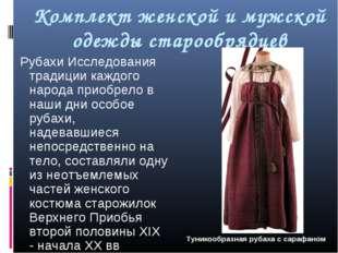 Комплект женской и мужской одежды старообрядцев Рубахи Исследования традиции