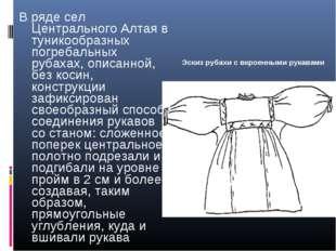В ряде сел Центрального Алтая в туникообразных погребальных рубахах, описанно