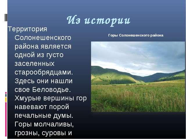 Из истории Территория Солонешенского района является одной из густо заселенны...