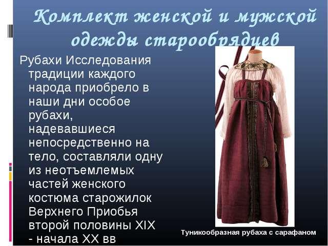 Комплект женской и мужской одежды старообрядцев Рубахи Исследования традиции...