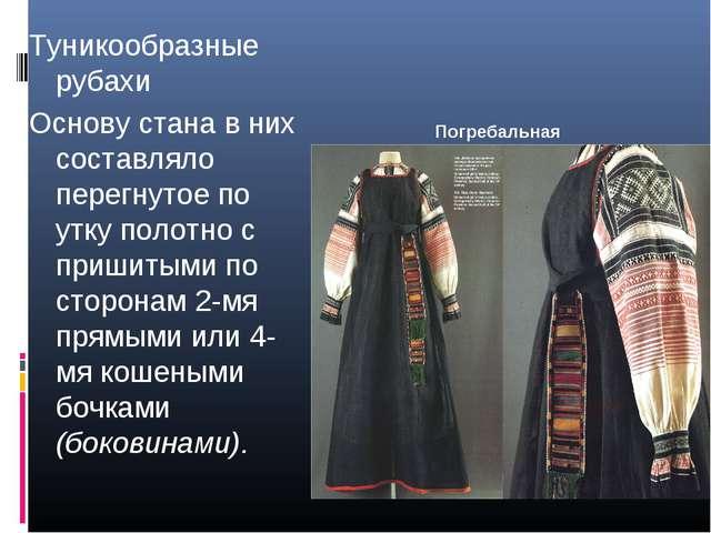 Туникообразные рубахи Основу стана в них составляло перегнутое по утку полотн...