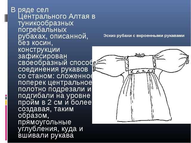 В ряде сел Центрального Алтая в туникообразных погребальных рубахах, описанно...