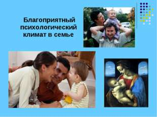Благоприятный психологический климат в семье