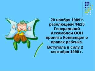 20 ноября 1989 г. резолюцией 44/25 Генеральной Ассамблеи ООН принята Конвенц