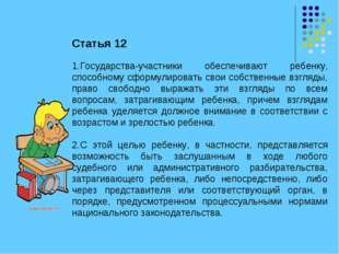 Статья 12 Государства-участники обеспечивают ребенку, способному сформулирова