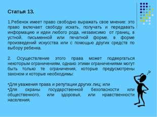 Статья 13. Ребенок имеет право свободно выражать свое мнение: это право включ