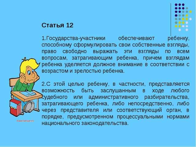 Статья 12 Государства-участники обеспечивают ребенку, способному сформулирова...