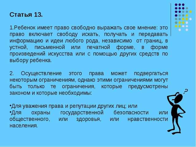 Статья 13. Ребенок имеет право свободно выражать свое мнение: это право включ...