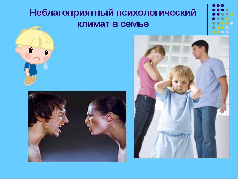 Неблагоприятный психологический климат в семье