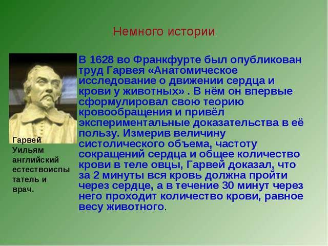 Немного истории В 1628 во Франкфурте был опубликован труд Гарвея «Анатомическ...