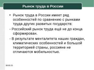 * Рынок труда в России Рынок труда в России имеет ряд особенностей по сравнен