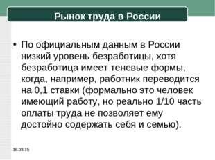 Рынок труда в России По официальным данным в России низкий уровень безработиц