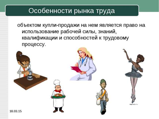 * Особенности рынка труда объектом купли-продажи на нем является право на исп...