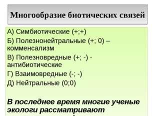 Многообразие биотических связей А) Симбиотические (+;+) Б) Полезнонейтральные