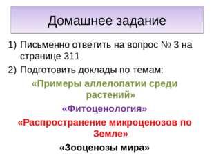 Домашнее задание Письменно ответить на вопрос № 3 на странице 311 Подготовить