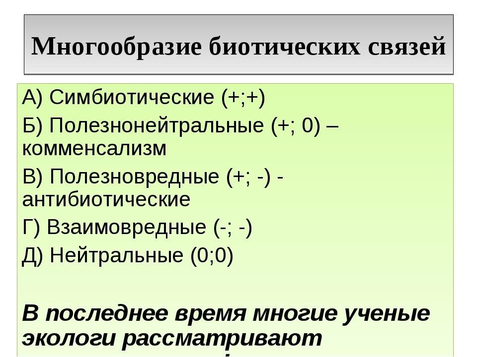 Многообразие биотических связей А) Симбиотические (+;+) Б) Полезнонейтральные...
