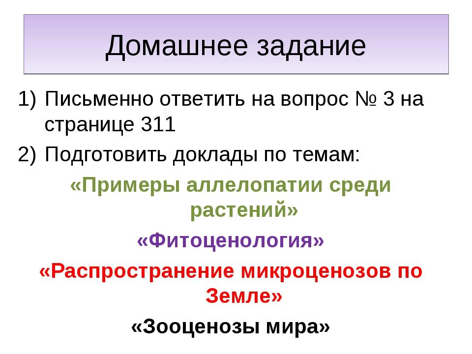 Домашнее задание Письменно ответить на вопрос № 3 на странице 311 Подготовить...