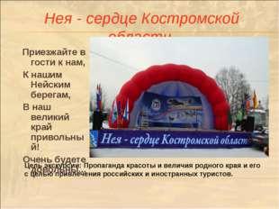 Нея - сердце Костромской области. Приезжайте в гости к нам, К нашим Нейским б