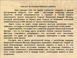 Наш городок Нея по праву считается сердцем и душей Костромской области. Этот