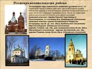 Достопримечательности района За последние годы значительно оживилась духовная