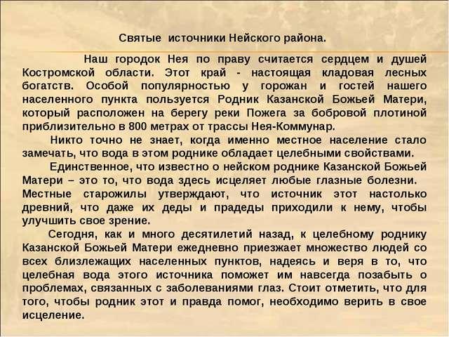 Наш городок Нея по праву считается сердцем и душей Костромской области. Этот...