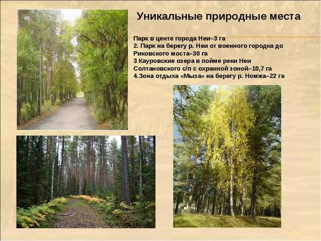 Уникальные природные места Парк в центе города Неи–3 га 2. Парк на берегу р....
