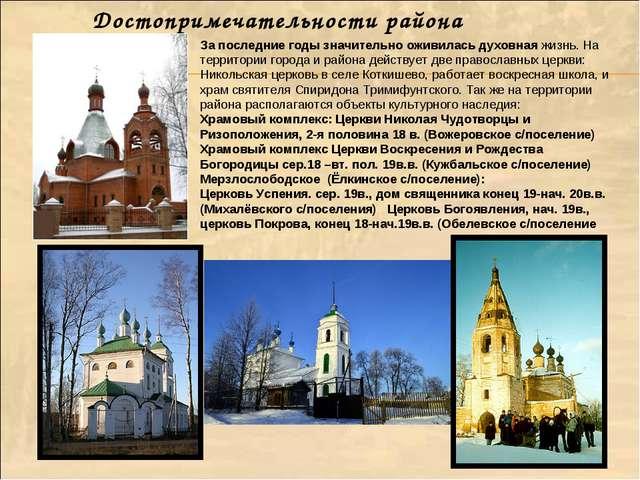 Достопримечательности района За последние годы значительно оживилась духовная...