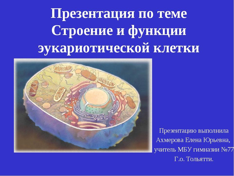 Презентация по теме Строение и функции эукариотической клетки Презентацию вып...
