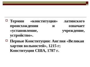 Термин «конституция» латинского происхождения и означает «установление, учреж