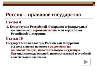 Россия – правовое государство Статья 4 2. Конституция Российской Федерации и
