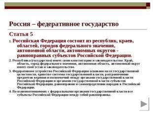 Россия – федеративное государство Статья 5 1. Российская Федерация состоит из