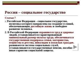 Россия – социальное государство Статья 7 1. Российская Федерация - социальное