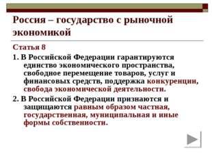 Россия – государство с рыночной экономикой Статья 8 1. В Российской Федерации