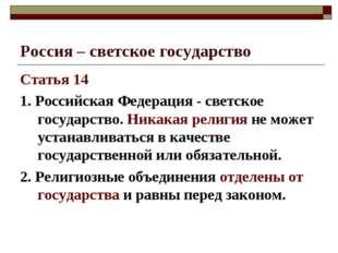 Россия – светское государство Статья 14 1. Российская Федерация - светское го