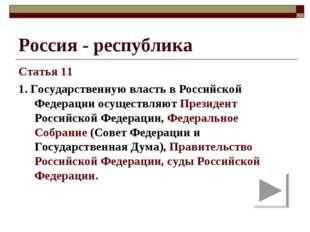 Россия - республика Статья 11 1. Государственную власть в Российской Федераци