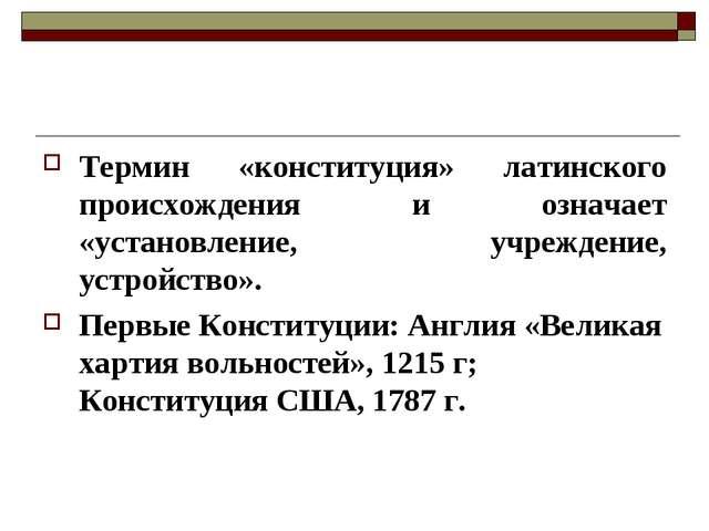 Термин «конституция» латинского происхождения и означает «установление, учреж...