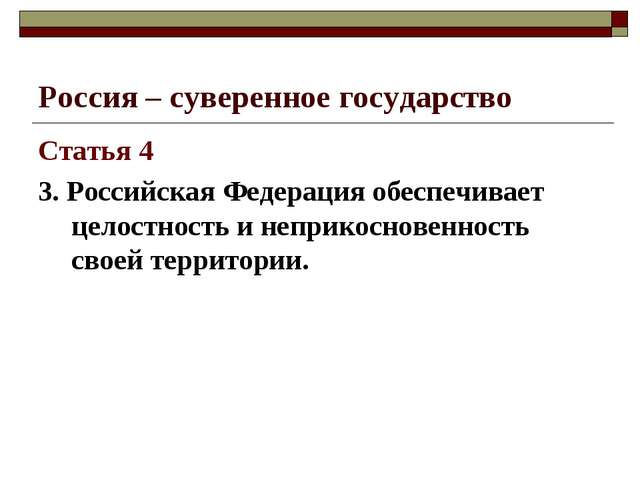 Россия – суверенное государство Статья 4 3. Российская Федерация обеспечивает...