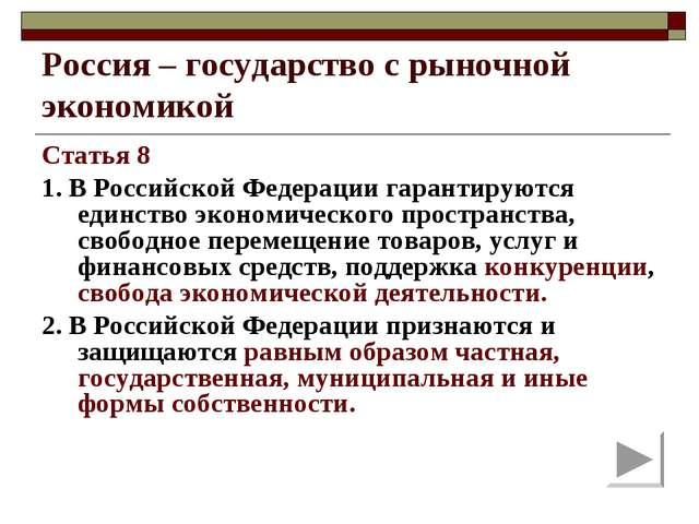 Россия – государство с рыночной экономикой Статья 8 1. В Российской Федерации...