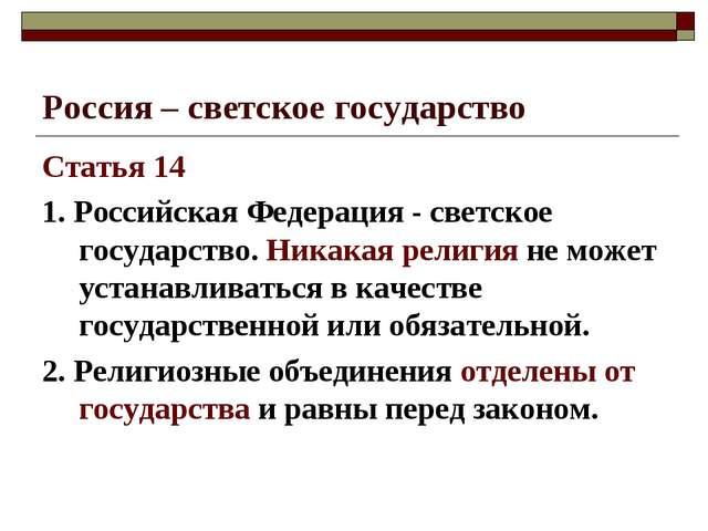 Россия – светское государство Статья 14 1. Российская Федерация - светское го...