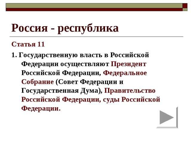 Россия - республика Статья 11 1. Государственную власть в Российской Федераци...