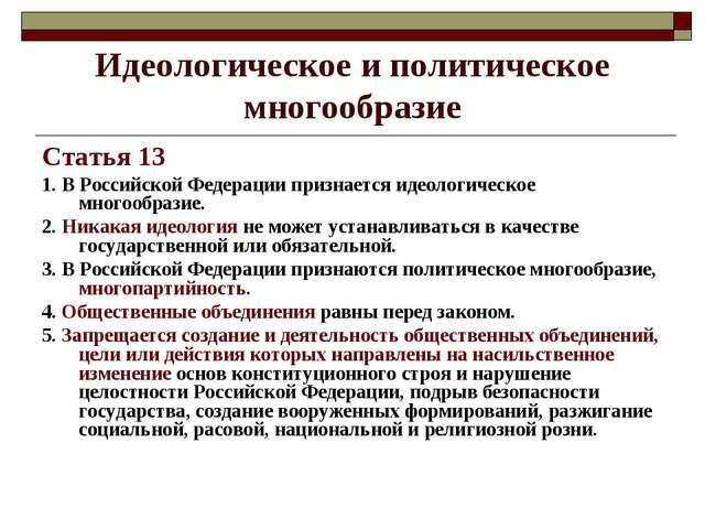 Идеологическое и политическое многообразие Статья 13 1. В Российской Федераци...