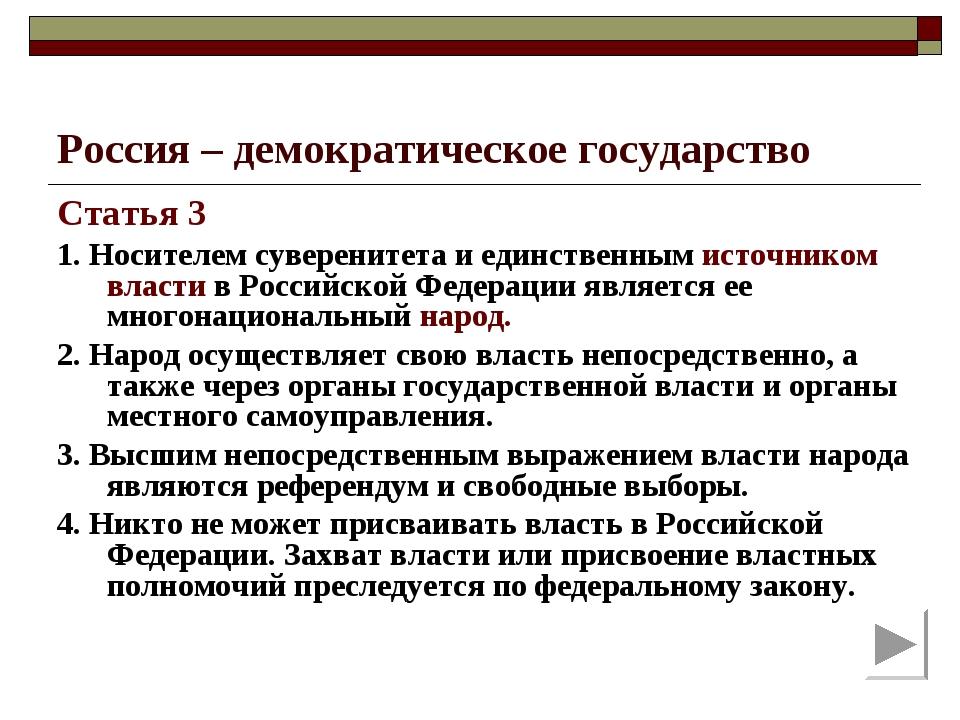 Россия – демократическое государство Статья 3 1. Носителем суверенитета и еди...