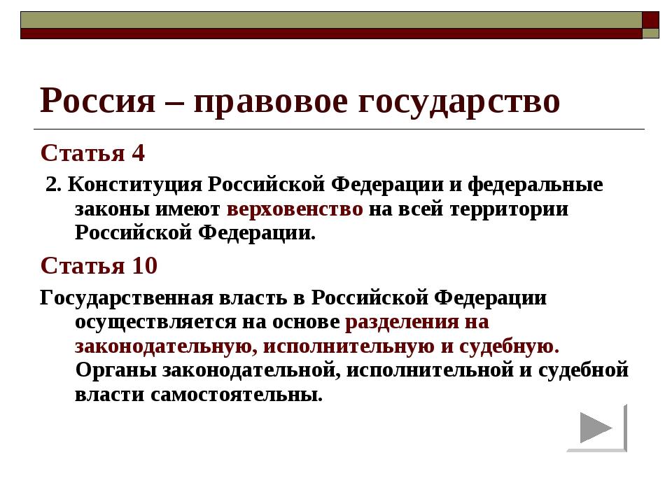Россия – правовое государство Статья 4 2. Конституция Российской Федерации и...