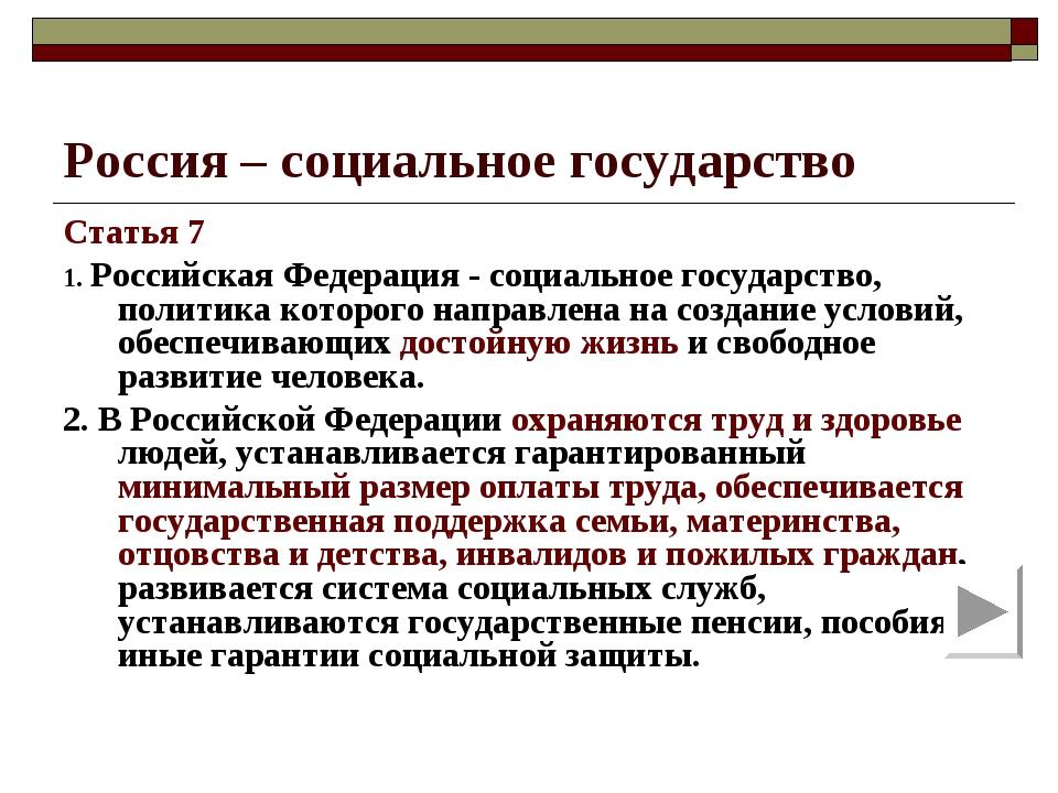 Россия – социальное государство Статья 7 1. Российская Федерация - социальное...