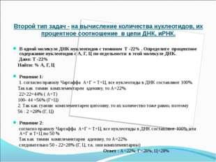 Второй тип задач - на вычисление количества нуклеотидов, их процентное соотн