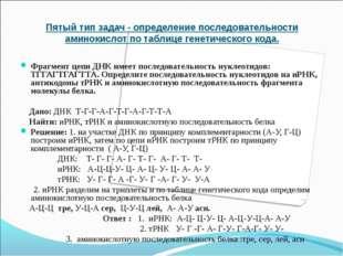 Пятый тип задач - определение последовательности аминокислот по таблице генет