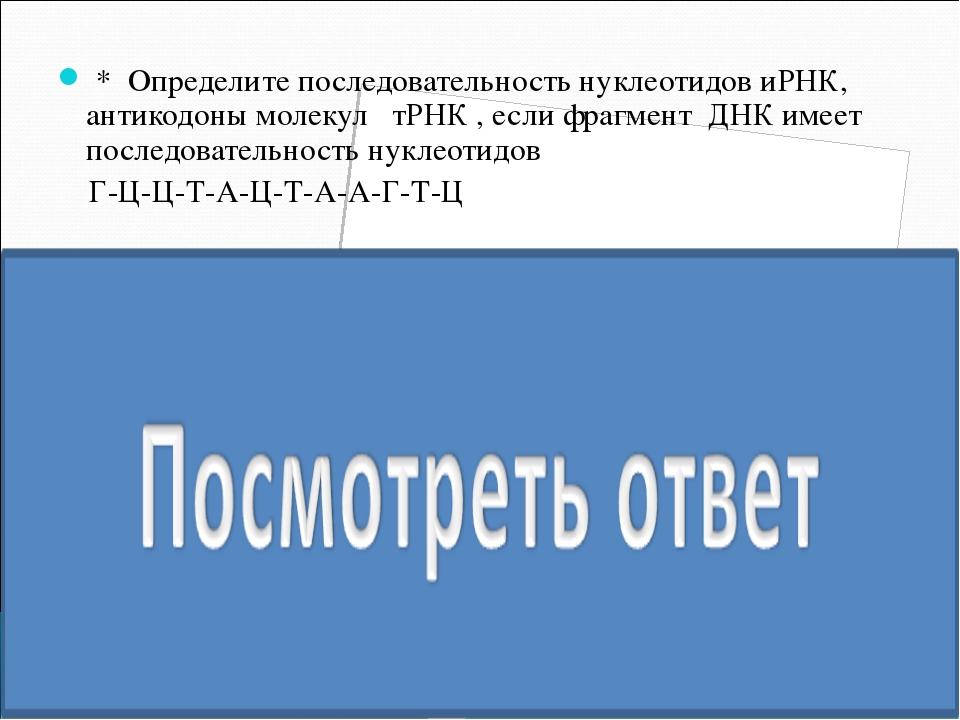 * Определите последовательность нуклеотидов иРНК, антикодоны молекул тРНК ,...