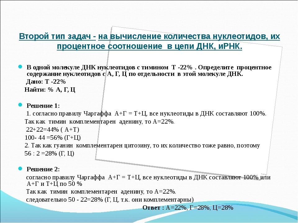 Второй тип задач - на вычисление количества нуклеотидов, их процентное соотн...