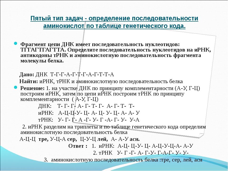 Пятый тип задач - определение последовательности аминокислот по таблице генет...