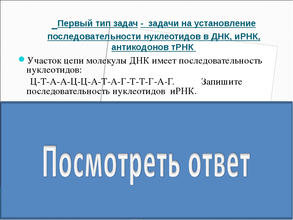 Первый тип задач - задачи на установление последовательности нуклеотидов в Д...